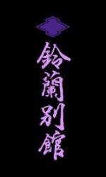 【活魚・割烹料理】鈴蘭別館|島根県浜田市(活カニ・ふぐ)|公式